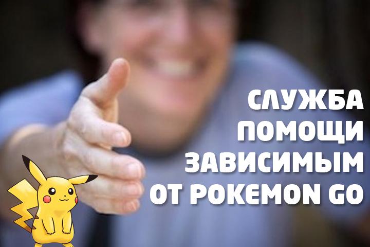 Служба помощи зависимым от Pokemon Go