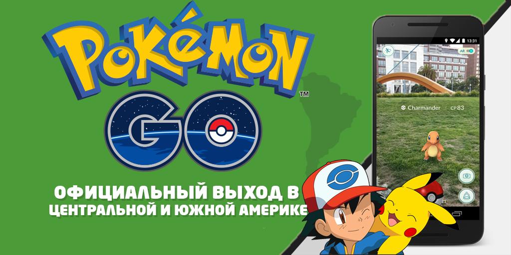 Pokemon GO вышла еще в 19 странах, релиз в Центральной и Южной Америке