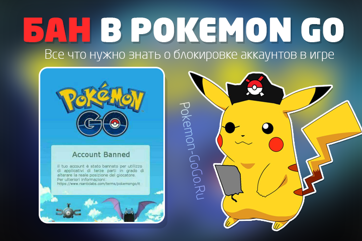 Всё о Бане в Pokemon GO