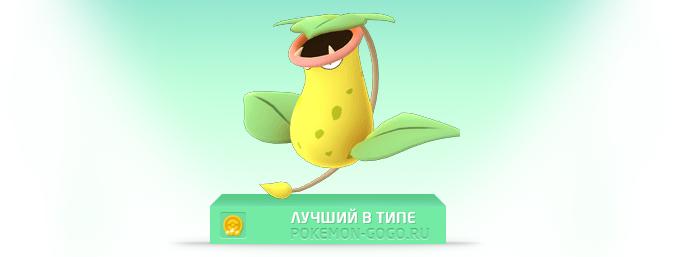 Сильнейший травяной покемон в Pokemon GO