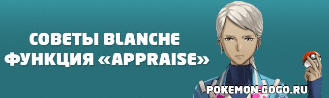 Blanche Appraise