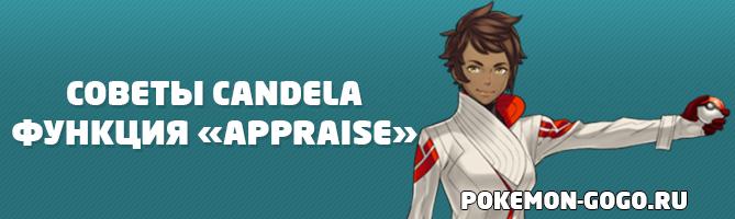 Candela Appraise