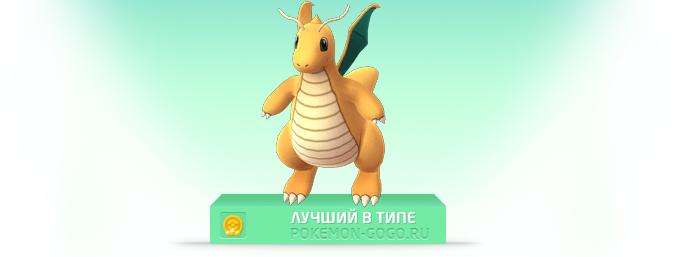 Сильнейший драконий покемон в Pokemon GO