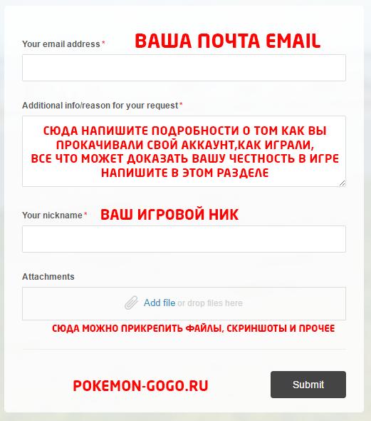 Форма для обжалования блокировки аккаунта