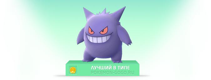 Сильнейший призрачный покемон в Pokemon GO