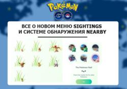 Всё о новом меню Sightings и системе обнаружения покемонов Nearby