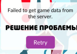 Появляется ошибка: Failed to get game data from the server что делать ?