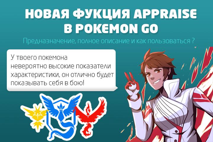 Appraise все о новой функции в Pokemon GO