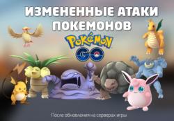 Список изменений в атаках покемонов после обновления серверов Pokemon GO