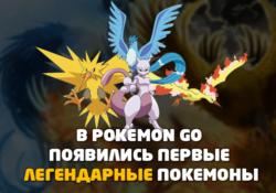 В Pokemon GO появились первые легендарные покемоны