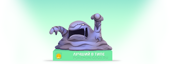 Сильнейший ядовитый покемон в Pokemon GO