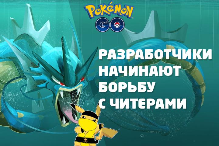 Разработчики начинают борьбу с читами в Pokemon GO