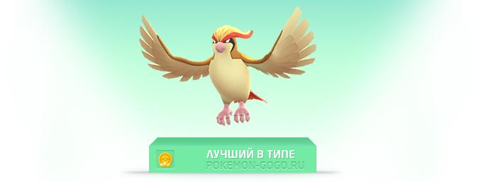 Сильнейший летающий покемон в Pokemon GO