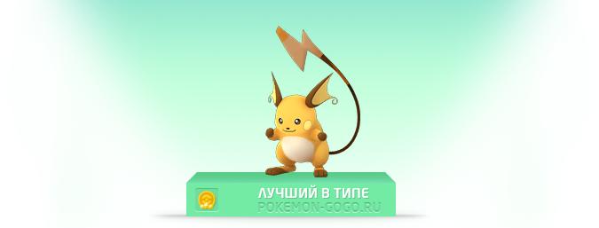Сильнейший электрический покемон в Pokemon GO