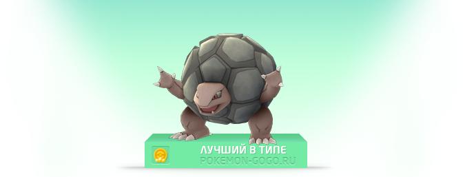 Сильнейший каменный покемон в Pokemon GO
