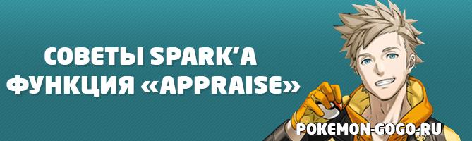 Spark Appraise