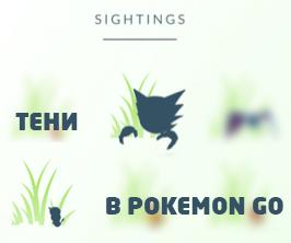 Тени и названия покемонов в Pokemon GO