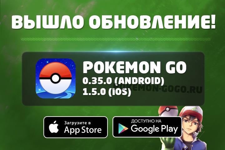 Pokemon go версия 0 35 0 скачать