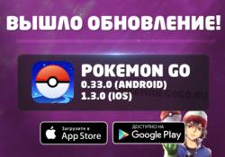 Вышло обновление игры Pokemon GO 0.33.0 Android и 1.3.0 iOS