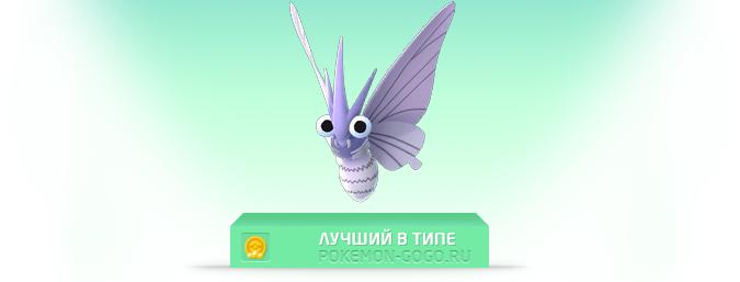 Сильнейший насекомый покемон в Pokemon GO