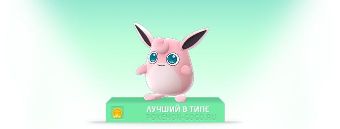 Сильнейший нормальный (обычный) покемон в Pokemon GO