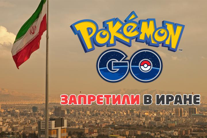 Покемон Го запретили в Иране
