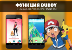 Функция Buddy в Pokemon GO