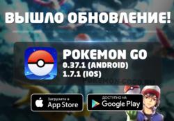 Pokemon GO обновление 0.37.1 и 1.7.1