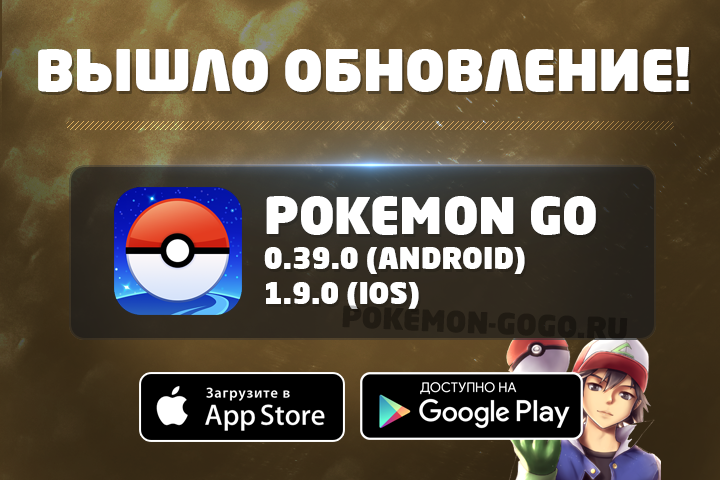 Обновление Pokemon GO 0.39.0 для Android и 1.9.0 для iOS