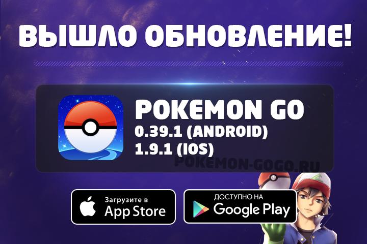 Вышло обновление 0.39.1 для Android и 1.9.1 для iOS