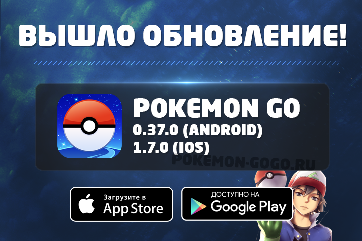 Pokemon go 0 37 0 что нового