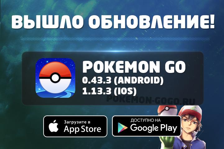 Вышло свежее обновление покемон го 0.43.3 для Android и 1.13.3 для iOS