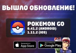 Вышло свежее обновление покемон го 0.41.2 для Android и 1.11.2 для iOS