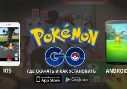 Где скачать и Как Установить игру Pokemon Go?