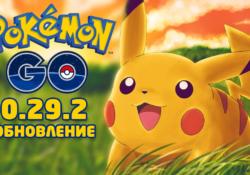 Обновление Pokemon Go 0.29.2