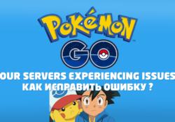 Pokemon GO как исправить ошибку our servers are experiencing issues