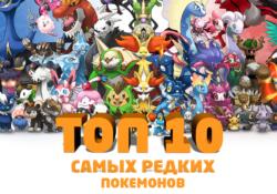 Топ 10 самых редких покемонов в игре Pokemon GO