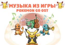 Pokemon GO Музыка