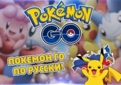 Pokemon GO по русски видео