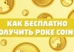 Как бесплатно получить Poke Coins в Pokemon GO?