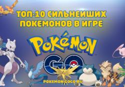 Топ 10 Сильных покемонов в игре Pokemon GO