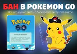 Всё о Бане в Pokemon GO
