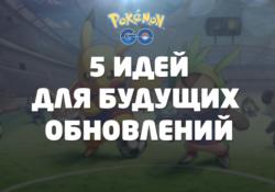 5 идей для будущих обновлений игры Pokemon GO