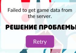 Появляется ошибка: Failed to get game data from the server что делать ?