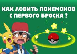 Как поймать покемона с первого броска в Pokemon GO?
