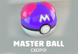 Master Ball скоро в Pokemon GO