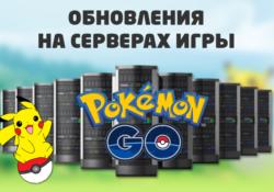 Обновления на серверах игры Покемон ГО от 21 августа