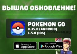 Вышло обновление игры Pokemon GO 0.35.0 Android и 1.5.0 iOS