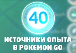 Источники опыта в Pokemon GO