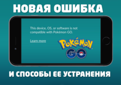 Ошибка THE DEVICE, OS, OR SOFTWARE IS NOT COMPATIBLE with Pokemon GO